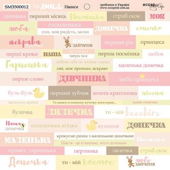 Написи українською 20х20см від Scrapmir Doll Baby (UKR)