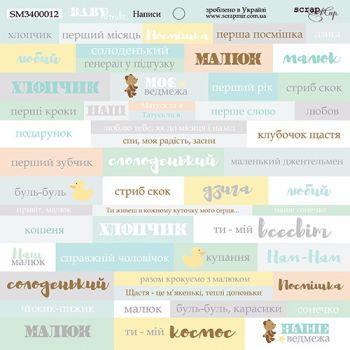 Написи українською 20х20см від Scrapmir Smile Baby (UKR)