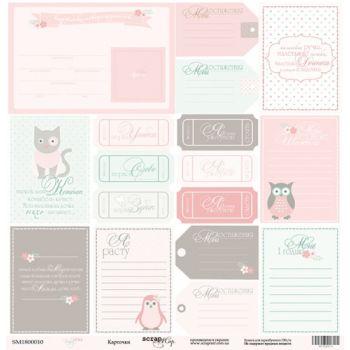 Лист односторонней бумаги 30x30 от Scrapmir Карточки из коллекции Baby Girl