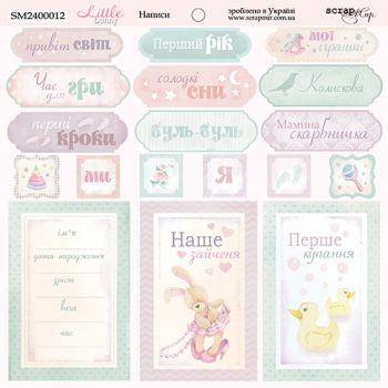 Написи українською 20х20см від Scrapmir Little Bunny  двусторонні