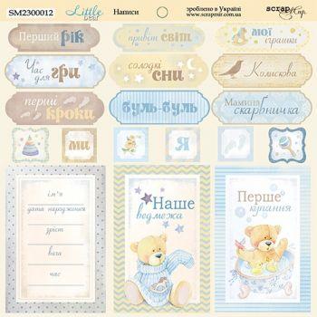 Написи українською 20х20см від Scrapmir Little Bear  двусторонні