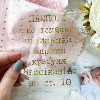 """Надпись """"Для паспорта"""" укр., цвет Gold metallic"""